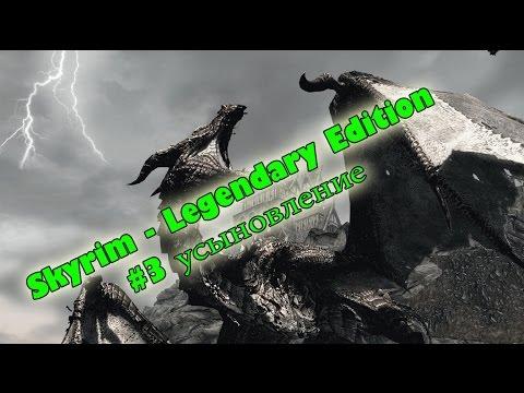 Skyrim - Legendary Edition # 3 усыновление /как усыновить ребенка в скайриме