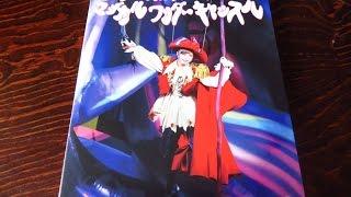 Unboxing de Kyary Pamyu Pamyu no Magical Wonder Castle (en español)