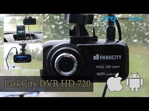 Обзор ParkCity DVR HD 720