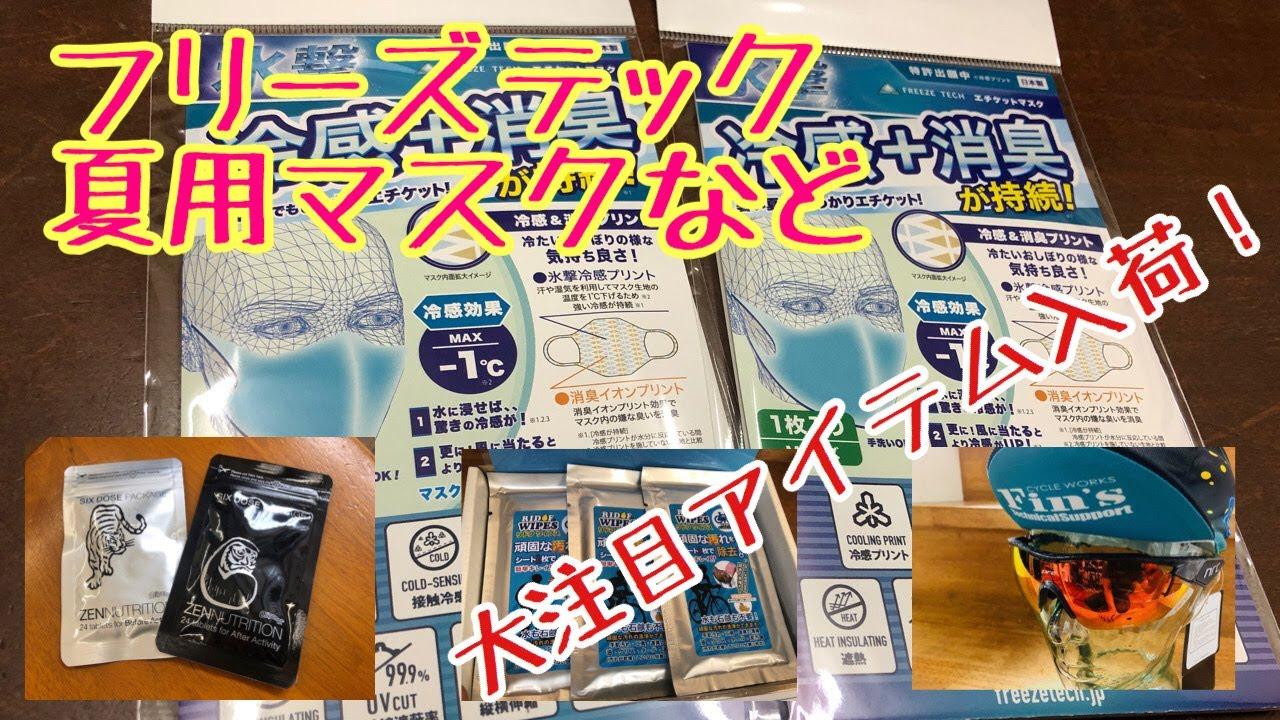氷撃フリーズテック・夏用マスク!!など大注目アイテム4点ご紹介。【 フィンズNOW!】