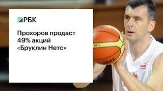 Прохоров показывает мастер класс игрокам Brooklyn Nets