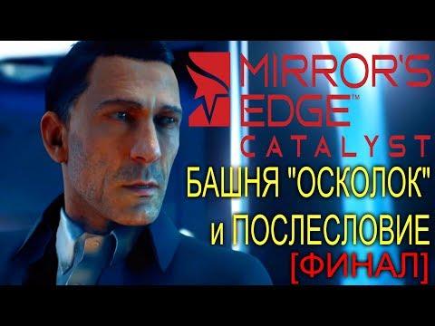 """БАШНЯ """"ОСКОЛОК"""" и ПОСЛЕСЛОВИЕ   Mirror's Edge: Catalyst #9 [ФИНАЛ]"""