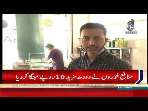 Headlines 12 AM | 13 July 2020 | Aaj News | AJT