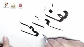 لكلِ مقامٍ ابتهال ابتهال على مقام الحجاز ، كلمات الأديب عبدالحميد اليوسف ، وإنشاد محمود حمدي