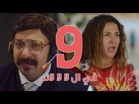 مسلسل في ال لا لا لاند - الحلقه التاسعه   Fel La La Land - Episode 9
