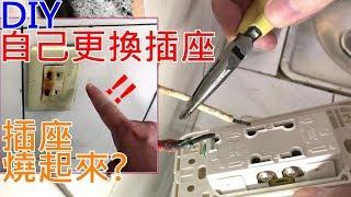 DIY 換插座 | 轉接頭都融化了順便將兩孔改成三孔插座 | 務必先斷電 |