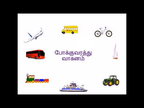 Transport vehicle names in tamil| learn tamil vocabulary