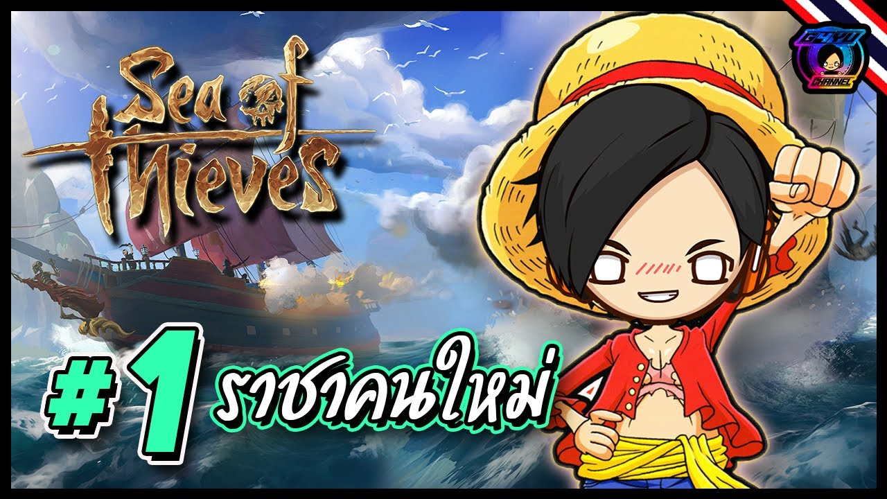 Sea Of Theives | ราชาโจรสลัดคนใหม่ !! #1