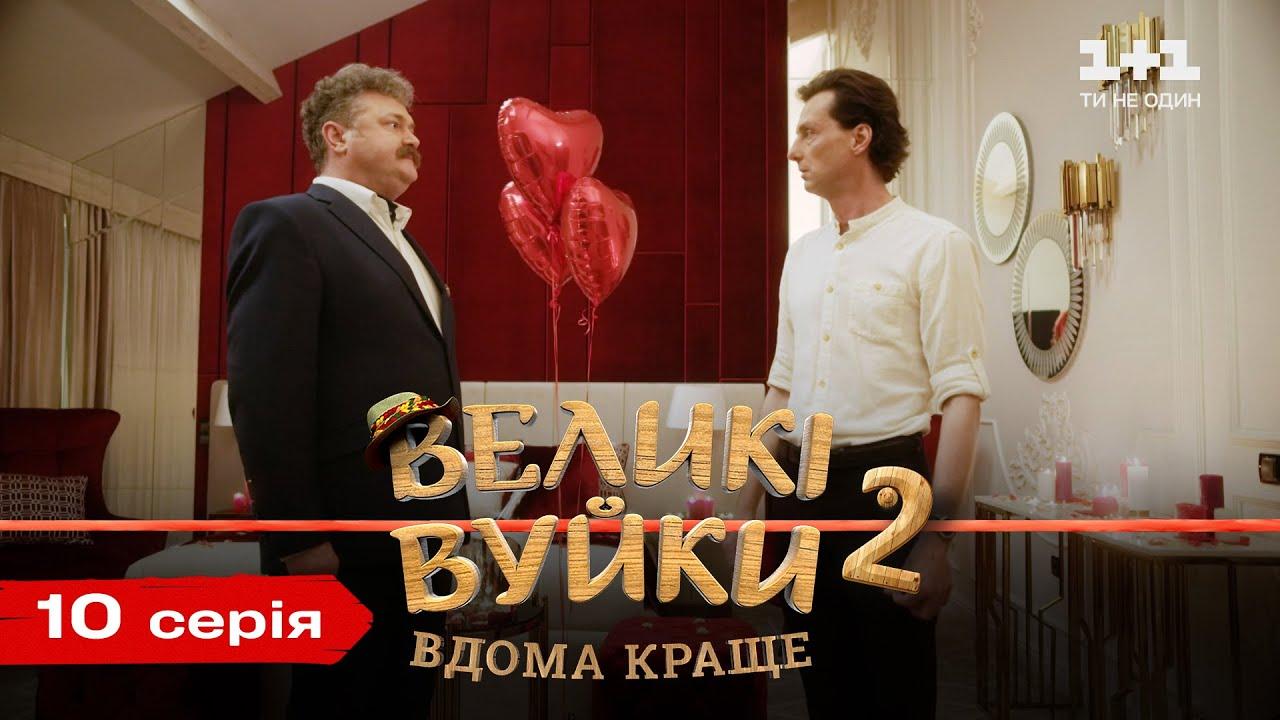 Великі Вуйки 2 сезон 10 серия вдома краще