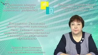Иванова Е.Н.Системаоценкипредметных,метапредметныхиличностныхрезультатовобучающихся