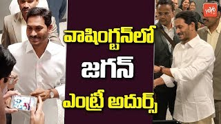 AP CM YS Jagan Entry at Washington DC Airport | Jagan Craze in USA | YS Jagan US Visit | YOYO TV