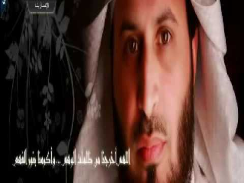 Trés belle invocation douaa Saad El Ghamidi