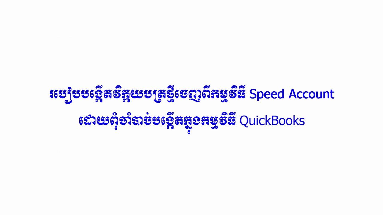 QuickBooks Extension
