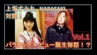 上坂すみれ NARASAKI 対談! パララックス・ビュー誕生秘話!? vol 1