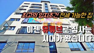 [매물번호-260] 서울 광진구 구의동 신축빌라 인테리…