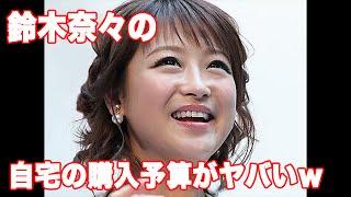 芸能人として活躍中の鈴木奈々さん。 さすがに茨城県から2時間かけて通...