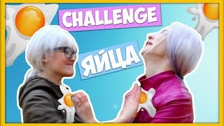 ЛОВИМ ЯЙЦА CHALLENGE / CATCH EGG ЧЕЛЛЕНДЖ