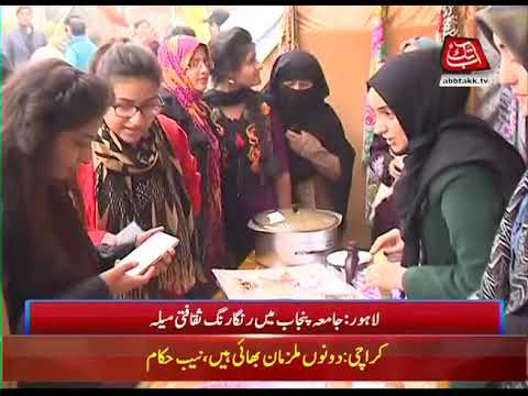 Lahore: Cultural Festival at Punjab University