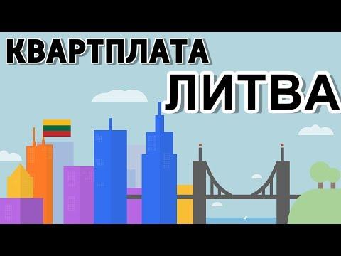 Стоимость коммунальных услуг в Литве