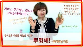 기미 주근깨 잡티 안녕~ 상백피, 마치현 (쇠비름), …