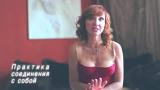 «Сила Удовольствия» Видеоурок № 3 от Ларисы Ренар из цикла