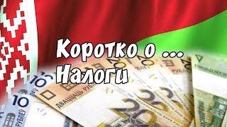 Коротко о налогах в Беларуси.