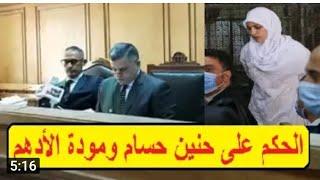 انهيار حنين حسام بعد الحكم عليها بعشر سنين داخل القفص