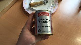 """Говядина тушеная """"Елинский"""" Высший сорт+ сюрприз в тушенке"""