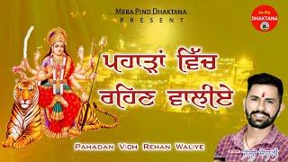 ਪਹਾੜਾਂ ਵਿੱਚ ਰਹਿਣ ਵਾਲੀਏ | Jassi Chaudhary | MPD Music |Jai Mata Di | Bhajan | New Song 2021 |