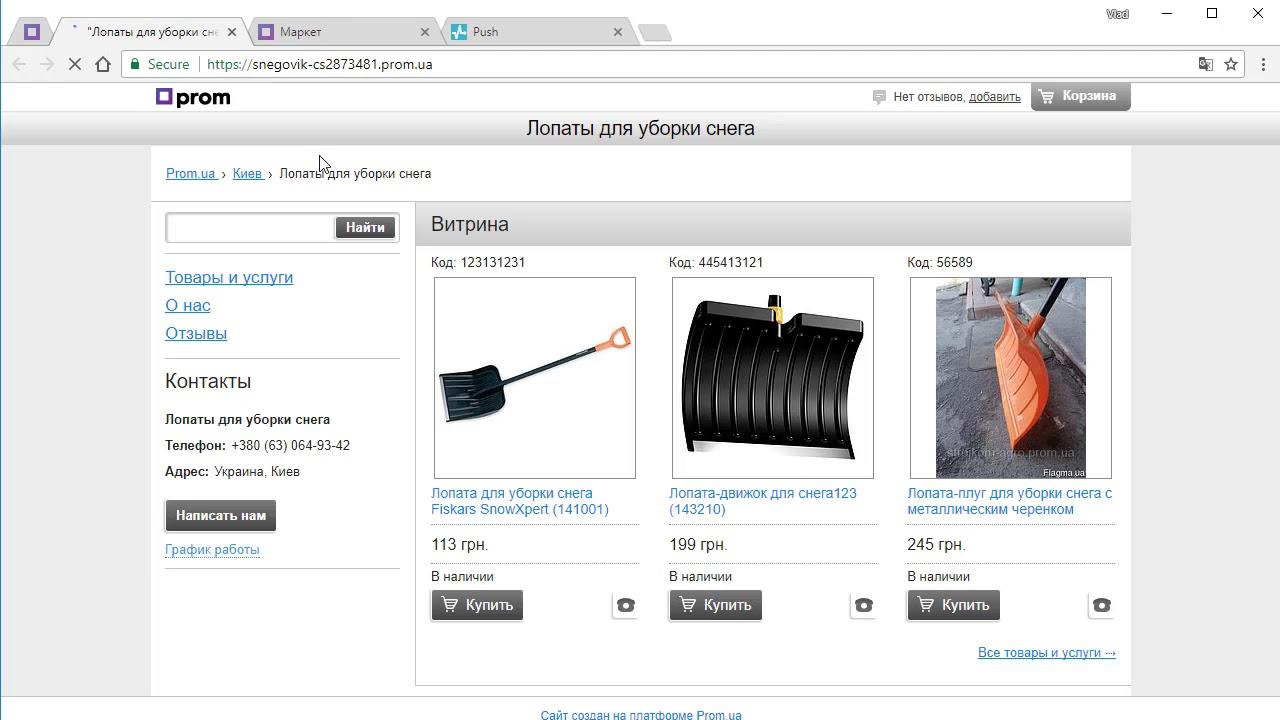 Web push уведомления для интернет-магазина на prom.ua