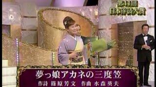 第41回日本作詩大賞(夢っ娘アカネの三度笠)