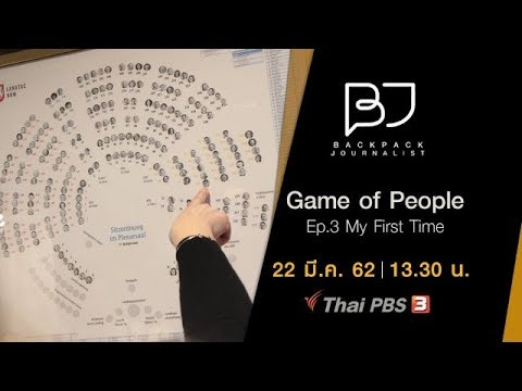 Game of People Ep.3 My First Time - วันที่ 22 Mar 2019