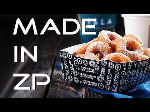 Made in zp: Майстерня пончиків