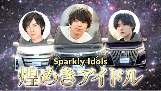 shirai yusuke, nishiyama kotaro, and masuda toshiki became idol cars