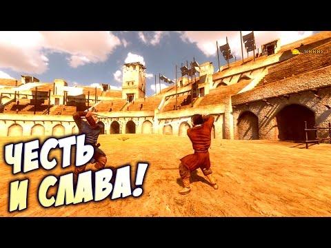 ЧЕСТЬ И СЛАВА! - Mount & Blade: Warband #5