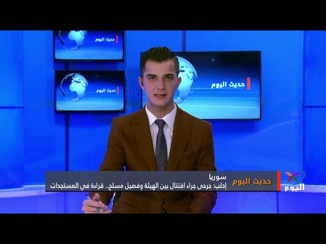 حديث اليوم: إدلب: جرحى جراء اقتتال بين الهيئة وفصيل مسلح.. قراءة في المستجدات