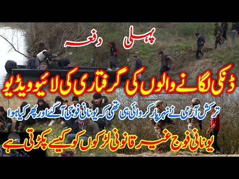 How Greece Army Push Back to refugees in Turkey from River Border || bosnia country || help syria,