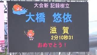 大橋悠依選手(滋賀)成年女子・200m個人メドレーで'2分10秒31'の大会新記録樹立!~えひめ国体・競泳~