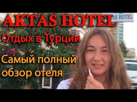Aktas Hotel | Отдых в Турции | Самый полный обзор отеля