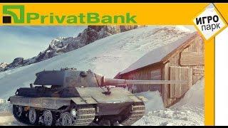 ИгроПарк: Новая услуга от Wargaming и Приватбанк(, 2015-11-26T13:55:08.000Z)