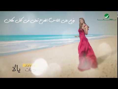 Jannat … Yalla Nefrah   With Lyrics   جنات … يالا نفرح   بالكلمات