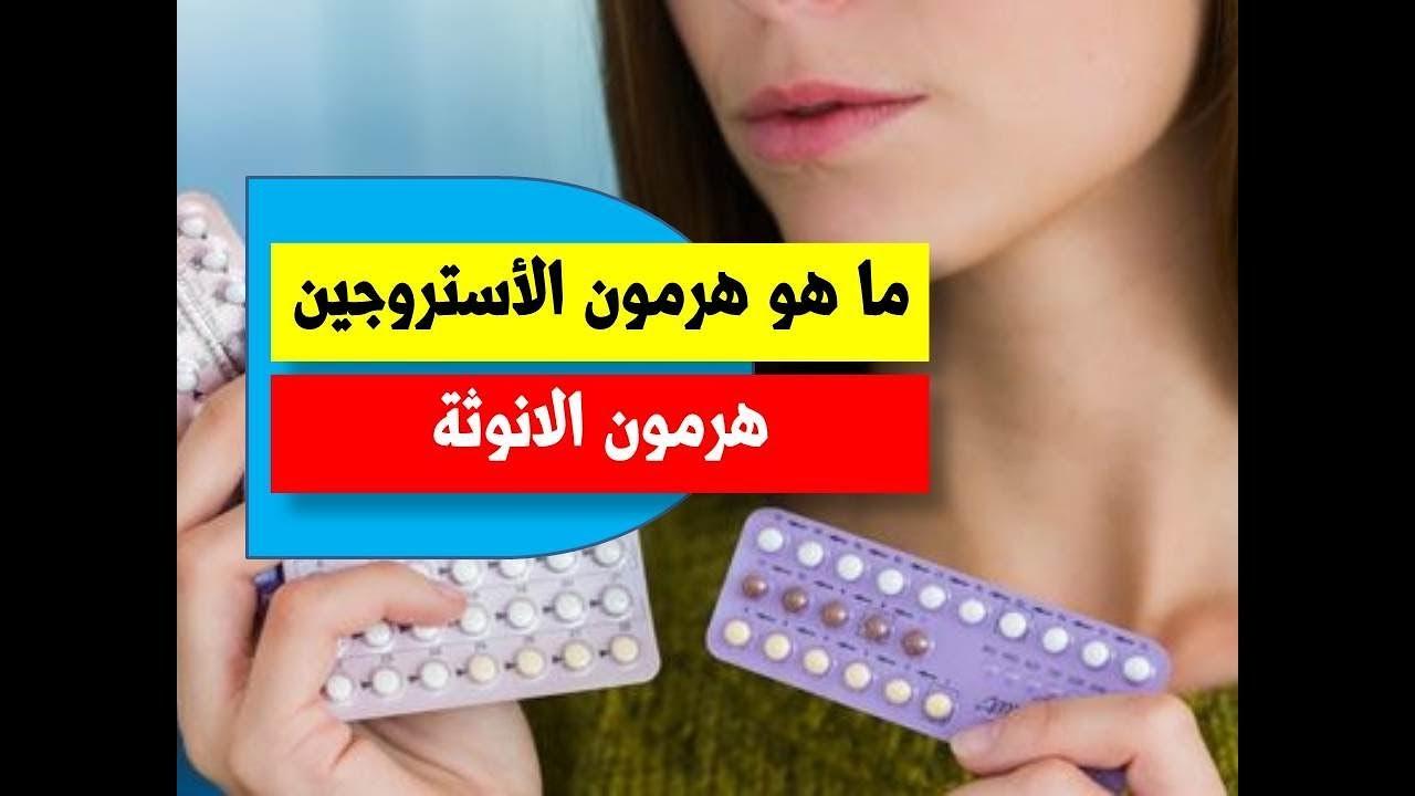 حقائق مذهلة لا تعرفها النساء عن هرمون الاستروجين هرمون الأنوثة Youtube