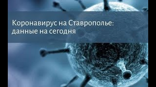 Коронавирус на Ставрополье информация о ситуации на 15 марта
