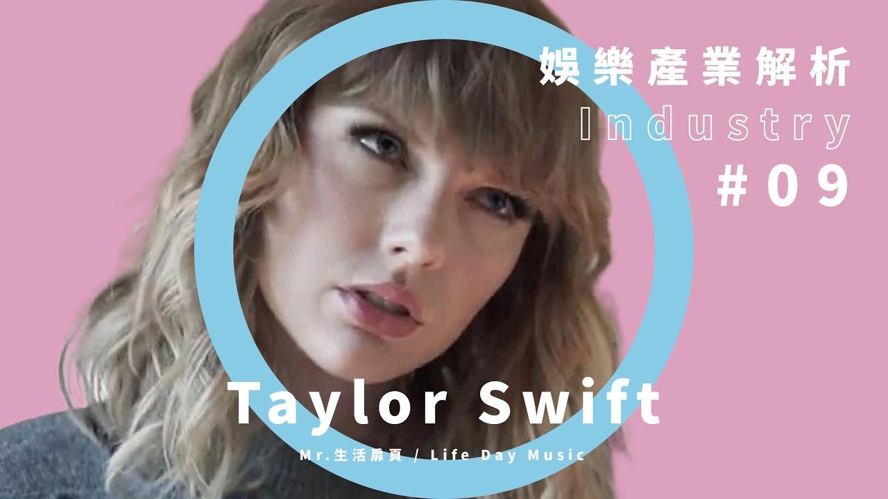 又被賣掉了!Taylor Swift 嘆:「他不會賣給我。」母帶爭議最終將會如何解決?