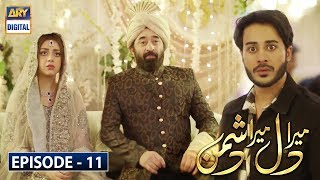 Mera Dil Mera Dushman Episode 11 | 26th February 2020 | ARY Digital Drama [Subtitle Eng]