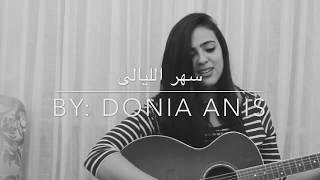 سهر الليالى ~ فيروز (Cover by : Donia Anis)