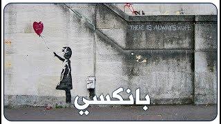 تعرف على بانكسي : الفنان الغامض الذي ألهم فناني الشوارع حول العالم