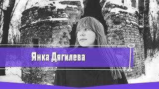 Янка Дягилева: дива советского рок андеграунда
