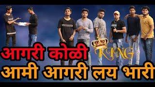 AAMI AGRI LAY BHARI   AGRI KOLI COMEDY VIDEO 2019   AGRI KING  PANVEL VINES