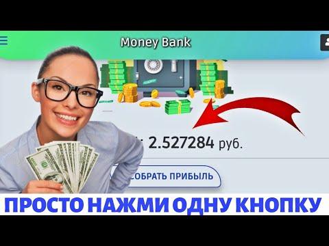 официальная игра с выводом денег